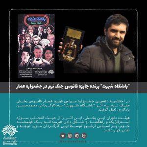جایزه جشنواره عمار مستند باشگاه شهرت