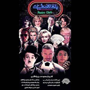 پوستر مستند باشگاه شهرت